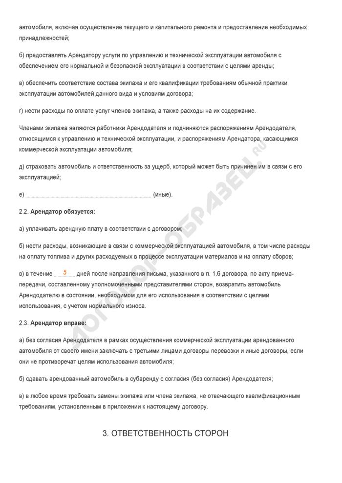 договор аренды авто с экипажем ндфл
