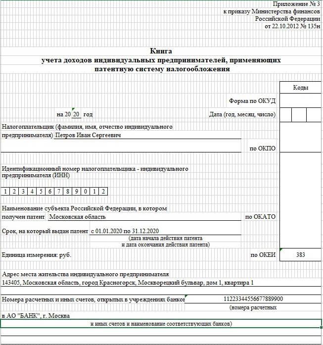 Отчет по патенту в налоговую с днем главного бухгалтера открытки прикольные