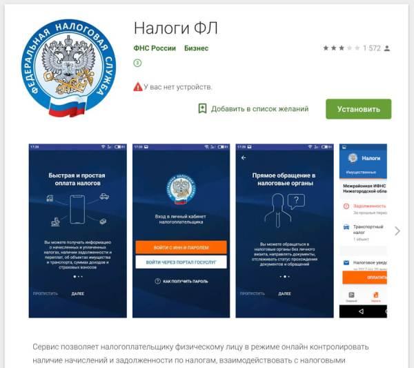Мобильное приложение Налоговой службы РФ